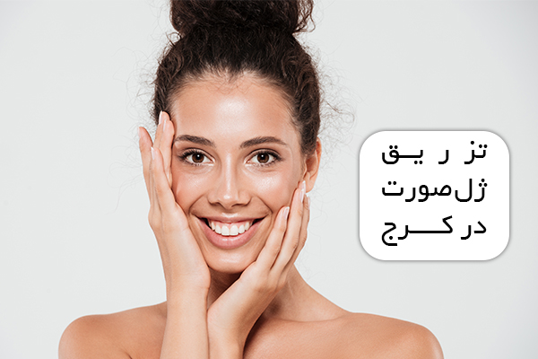 تزریق ژل صورت در کرج