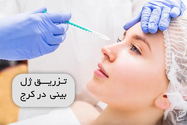 تزریق ژل بینی در کرج