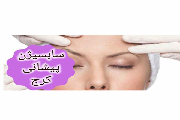 سابسیژن پیشانی کرج