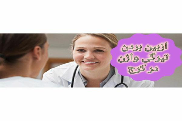 از بین بردن تیرگی واژن در کرج
