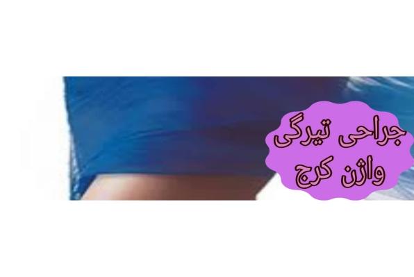 جراحی تیرگی واژن کرج