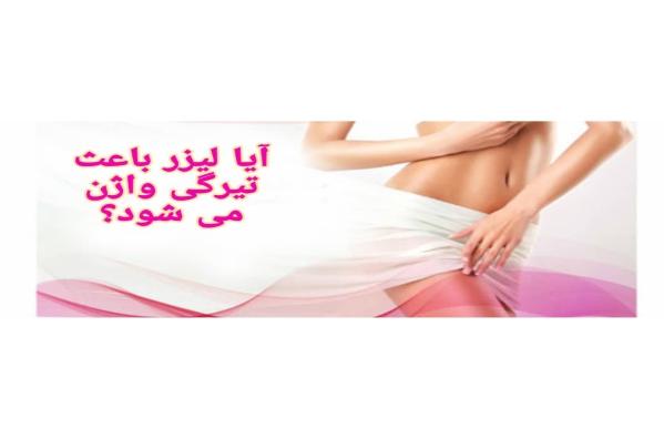 ایا لیزر باعث تیرگی واژن میشود