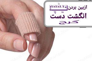 ازبین بردن میخچه انگشت دست کرج